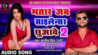 भतार जब साइलेंसर छुवावे 2 # Bhatar Jab Silencer Chuwave - Sanjeev Singh Radhe  - Bhojpuri SOng 2018