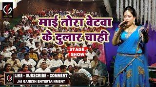 Bhojpuri Live Show 2018 #Mai Tora Betwa ke Dular Chahi || Shyam Shankar 'Bhojpuriya'