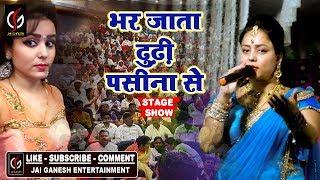 Nisha Pandey ' Dream Girl ' का सुपरहिट Live SHow - Bhar Jata Dhudhi Pasina Se - Bhojpuri Stage Show