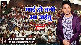 Stage Show 2018  #Mai Ho Tani Aa Jaitu#Nisha Pandey 'Dream Girl' -Hit Stage Show 2018