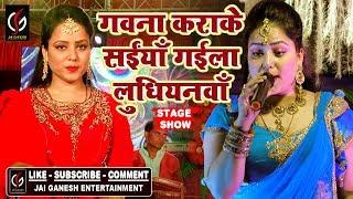 Live Stage Show - गवना कराके चल गइला लुधियाना -Nisha Pandey 'Dream Girl'  , Shyam Shankar - 2018