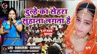 Dulhe ka Shehara Suhana Lagta Hai#Nisha Pandey 'Dream Girl'   & Shyam Shankar 'Bhojpuriya'