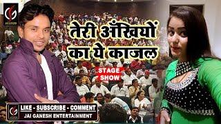 तेरी आखियो का ये काजल - Nisha Pandey - Teri Ankhiyon ke Ye Kajal  2018 New Live Stage Show