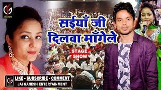 Saiya Ji Dilwa Mangele - Nisha Pandey - सईया जी दिलवा मंगेले  'Dream Girl' Live Show  2018