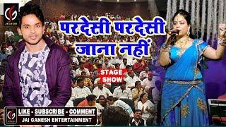 Pardeshi Pardeshi Jana Nahi - Nisha Pandey - परदेसी जाना नहीं Live Show 2018