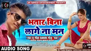 2018 लोकगीत #भतार बिना लागे ना मन #Bhatar Bina Lage Na man#Prakash Gaur 'Ruh'