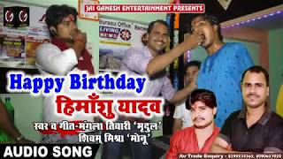 #Dirtector Himanshu Yadav को जन्मदिन की हार्दिक बधाई गीत #Janam Din ki Badhai