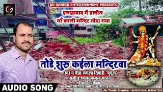 इलाहबाद के प्राचीन मंदिर के ढ़हाने से आहत#Tode Suru Kaile Mandirawa#Mangla Tiwari