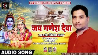 Ganesh Bhajan 2018#जय गणेश देवा #Jai Ganesh Deva#Vikas Pathak