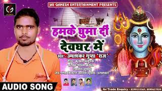 Bol Bam Dj Song 2018 #हमके घुमा दी देवघर में #Hamke Ghuma Di Devghar Me#Umashankar Gupta 'Raj'