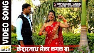 DJ Song  - 4K HD VIDEO -केदारनाथ मेला लगल बा #Kedarnath Mela Lagal Ba#Nimesh Reshamiya 'Chaman'