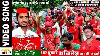 यूपी पुकारे अखिलेश आ भी जाओ #2019 समाजवादी #UP Pukare Akhilesh Aa Bhi Jao#Sant Dinesh Yadav