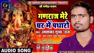गणराज मेरे घर में पधारो #Ganraj mere Ghar me Padharo#Umashankar Gupta 'Raj' #गणेश भजन 2018