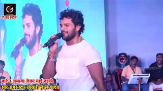 खेसारी लाल का Live Stage Show - जेकर माई नइखे - Bate U Abhaga Jekar Mayee Naikhe