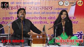 Kumbh 2019 - भजन संध्या - बन्सी बजाते हो कन्हिया - अंशुला सिंह -Khadi Mela 2019