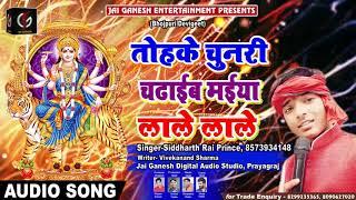 तोहके चुनरी चढ़ाइब मईया - Lale Lale Ho Maiya - #Siddharth Rai - Bhojpuri Navratri Songs 2019