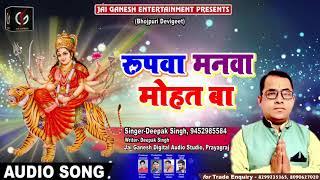 चईत Special - रुपवा मनवा मोहत बा - Rupwa Manwa Mohat Ba#Deepak Singh - Bhojpuri Devi Geet 2019