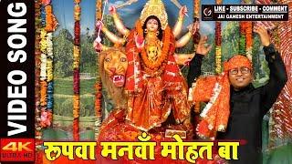 #Video Song - रुपवा मनवाँ मोहत बा - Rupwa Manwa Mohat Ba - Deepak Singh - Devi Geet 2019
