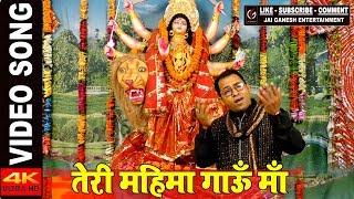 #HD #Video - तेरी महिमा गाऊ माँ - Teri Mahima Gaoo Maa - #Deepak Singh - Bhojpuri Devi Geet 2019