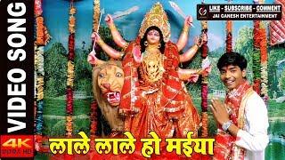 लाले लाले हो मैया लाले लाले Lale Lale Ho Maiya Lale Lale #Shidharth Rai का -New Bhakti Song 2019