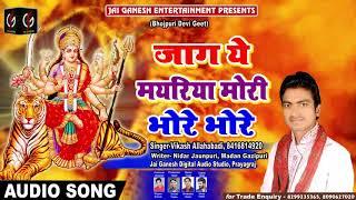 जाग ये मयरिया मोरी भोरे भोरे Jag Ye Mayeriya Mori Bhore Bhore Vikash Allahabadi_New Bhakti song2019