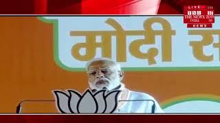 दिल्ली के रामलीला मैदान में PM नरेंद्र मोदी की मेगा रैली / THE NEWS INDIA