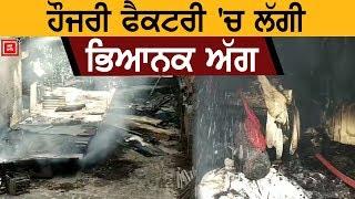 Ludhiana की हौज़री Factory में लगी आग