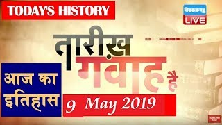 9 May 2019 | आज का इतिहास|Today History | Tareekh Gawah Hai | Current Affairs In Hindi | #DBLIVE