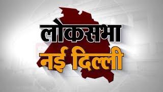 Loksabha Election 2019 : एक नजर नई दिल्ली लोकसभा सीट पर ।। New Delhi
