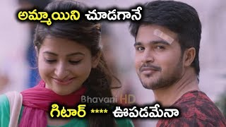 అమ్మాయిని చూడగానే గిటార్ **** ఊపడమేనా - Latest Telugu Movie Scenes