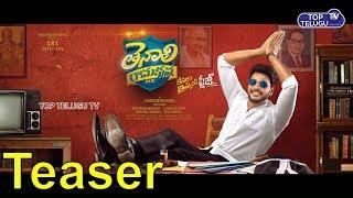 Tenali Ramakrishna BA BL Movie Teaser | Sundeep Kishan New Movie | Top Telugu TV