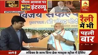 PM Shri Narendra Modi's interview on ABP News. #PMModiOnABP