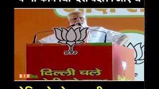 ना-कामपंथी मॉडल ने दिल्ली में अराजगता फैलाई और लोगों के साथ विश्वासघात किया है: पीएम मोदी