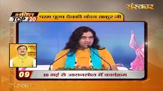 Bhakti Top 20 || 9 May 2019 || Dharm And Adhyatma News || Sanskar