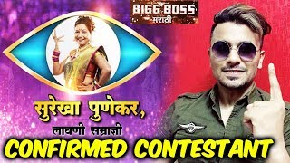 Surekha Punekar FIRST CONFIRMED Celebrity | Bigg Boss Marathi Season 2 |  Latest Update video - id 361c969c7437ca - Veblr Mobile