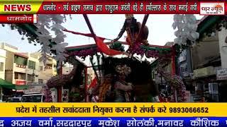 धामनोद - सर्व ब्राह्मण समाज द्वारा परशुराम जयंती बड़े ही हर्षोल्लास के साथ मनाई गयी