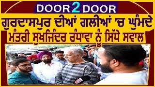 DOOR 2 DOOR : Special Show With Minister Sukhjinder Randhawa In Streets of Gurdaspur
