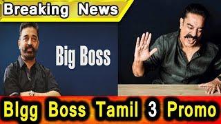 Bigg Boss tamil 3 Promo|Bigg Boss Tamil Season 3 Vijay Tv Promo|Kamal hasan