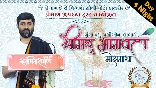 Pujya Jignesh Dada Radhe Radhe @ Shreemad Bhagvat Katha Surat 2019