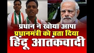 प्रधान ने खोया आपा | प्रधानमंत्री को बता दिया हिंदू आतंकवादी