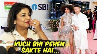 Madhu Chopra Reaction On Priyanka Chopra MET GALA 2019 Look | Nick Jonas