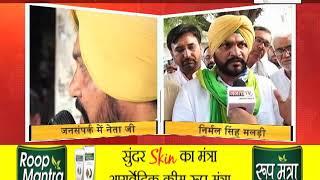 JJP – AAP उम्मीदवार NIRMAL SINGH ने BJP और CONGRESS पर साधा निशाना