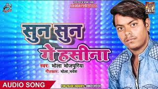 सुन सुन गे हसीना Bhola Bhojpuriya का सुपरहिट Song Bhojpuri New Song 2019