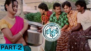 Kho Kho  Part 2  - Latest Telugu Full Movies - Rajesh, Bhanu Chander