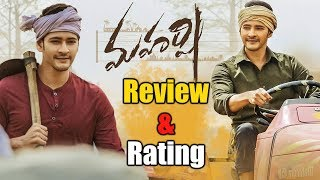 Maharshi Review Rating - 2019 Latest Movie Review Rating - Mahesh Babu , Pooja Hegde