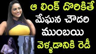 ఆ లింక్ దొరికితే  మేఘన చౌదరి  ముంబయికి  కి వెళ్ళడానికి రెడీ || Bhavani HD Movies