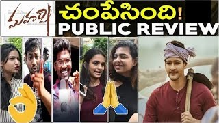 Maharshi Movie Talk | Maharshi Public Talk | Maharshi Telugu Movie Public Talk | Top Telugu TV