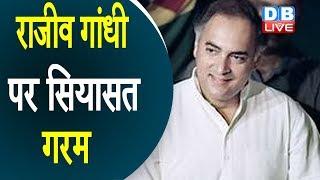 Rajiv Gandhi  पर सियासत गरम | PM के बयान पर Congress का पलटवार | #DBLIVE