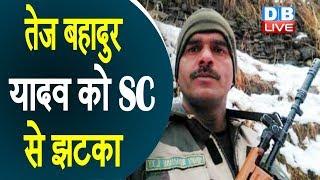 Tej Bahadur Yadav को SC से झटका | वाराणसी से चुनाव नहीं लड़ पाएंगे तेज बहादुर |#DBLIVE