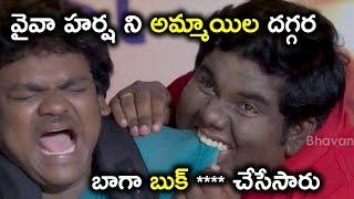 వైవా హర్ష ని అమ్మాయిల దగ్గర బాగా బుక్ **** చేసేసారు - Latest Telugu Movie Scenes